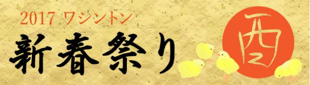 Shinshun_Matsuri.JPG